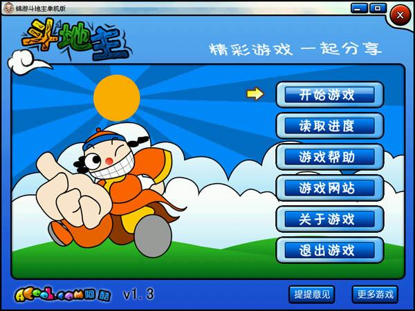 三人斗地主游戏_三人斗地主游戏单机版 有单机版的3人斗地主游戏么,去哪里下载
